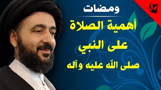 #x202b;ومضات - أهمية الصلاة على النبي (ص) - سماحة اية الله الفقيه السيد محمد رضا الشيرازي#x202c;lrm;