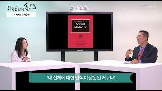 [내 사이즈가 작은가? (2편)] 의학논문읽는남자#2 성의학 논문읽기_Journal of Sexual Medicine (비뇨기과전문의 박성훈) 남성의학_성과 건강