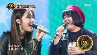 [Duet song festival] 듀엣가요제-Jeong Eunji & Yu Hyeseon,