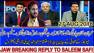 Pakistan News Live  Barrister Ahtasham Amir ud Din Mouth Breaking Reply to Saleem Safi The Reporters