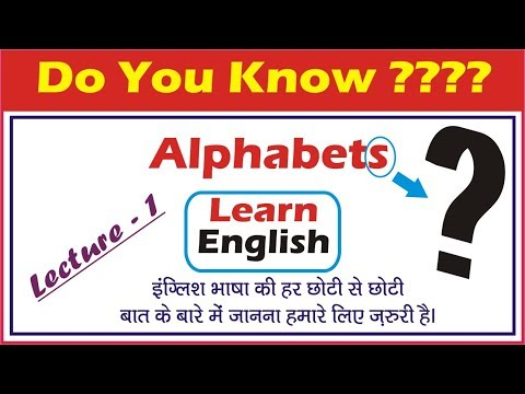 Learn English through Hindi | Do You Know Lecture 1 | English Speaking Course by Spoken English Guru