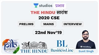 22nd Nov - Daily Current Affairs | The Hindu Summary & PIB - CSE Pre Mains Interview I Sunil Singh