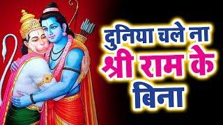 एक ऐसा भजन जिसको सुनने से आप सारे गम भूल जाओगे || Duniya Chle na Shri Ram K Bina || Hanuman Bhajan