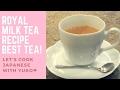 Royal Milk Tea Recipe - The Best Milk Tea!