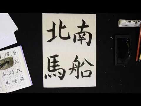 Kaisho Practice - 書道「南船北馬」