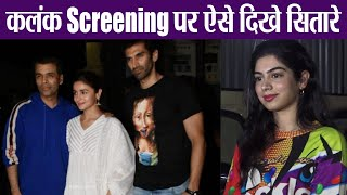 Kalank Screening: Alia Bhatt, Varun Dhawan Khushi Kapoor & others attend | FilmiBeat