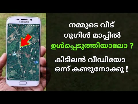 How to Add your house in Google Map നമ്മുടെ വീടും ഗൂഗിൾ മാപ്പിൽ ചേർത്തലോ ?
