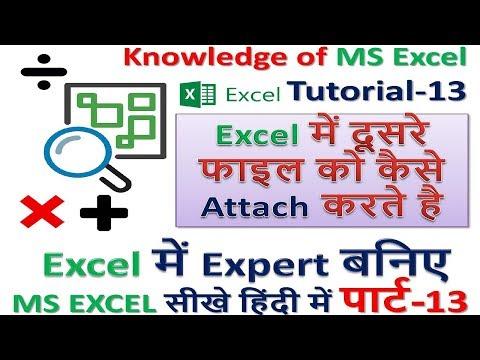 Excel में दूसरे फाइल को कैसे Attach करते है hyperlink in Excel Use Knowledge of MS ExcelTutorial-13