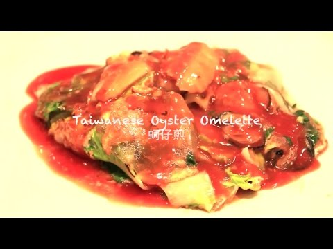 [HD] Easy Chinese Food: Taiwanese Oyster Omelette (蚵仔煎)