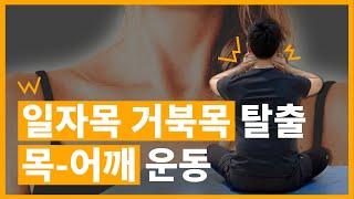 3분뒤 목 어깨 통증이 사라진다! 너무 쉬운 동작!