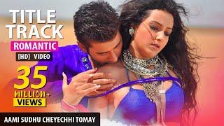 Aami Sudhu Cheyechi Tomay (Title Song) | Ankush | Subhashree | Mohammed Irfan | Romantic Song