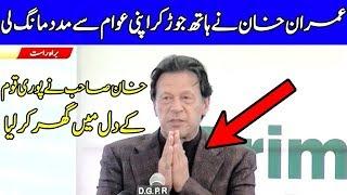 Khan Sahab Ne Hath Jor Leye   PM Imran Khan Speech Today   4 April 2020   TPN