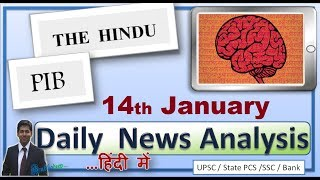 14 January 2018 the hindu + pib current affairs (with pdf ) news analysis in Hindi for upsc ias pcs