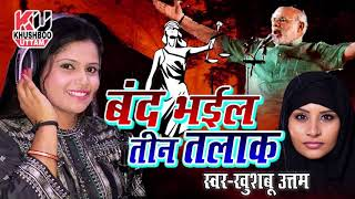 बंद भईल तीन तलाक़ | Khushboo Uttam New Bhojpuri Song | Band Bhail Teen Talaq |  Triple Talaq  Banned