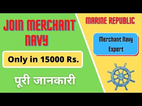 मर्चेंट नेवी जॉब का सबसे आसान तरीका। Cheapest & easiest way to join Merchant Navy