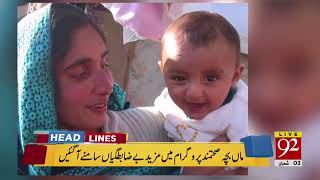 92 News HD Plus Headlines 12:00 PM - 20 April 2018 - 92NewsHDPlus