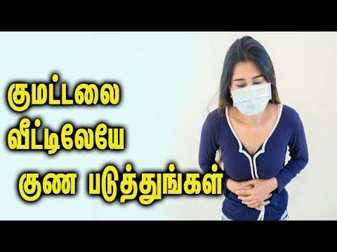 குமட்டலை வீட்டிலேயே குண படுத்துங்கள் || Treat nausea problems in home - Tamil Health Tips