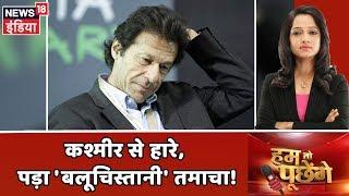 कश्मीर से हारे Imran Khan को बलूचिस्तान से भी पड़ा तमाचा! | Hum Toh Poochenge | Preeti Raghunandan