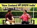 Sachin EXCLUSIVE: New Zealand's Dip in Form Makes India Big Favs in CWC Semis | Vikrant Gupta