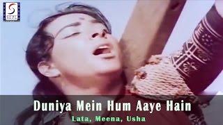 Duniya Mein Hum Aaye Hain - Lata, Meena, Usha @ Mother India - Nargis, Raaj Kumar, Sunil Dutt
