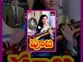 Pooja Telugu Full Length Movie Ramakrishnavanisree 1975