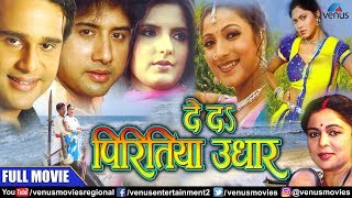 De Da Piritiya Udhar - Full Movie | Krishna Abhishek, Sweety Chhabra & Rinku Ghosh | Bhojpuri Film