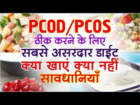 PCOD / PCOS Diet   1 महीने में 50% ठीक करें   तेजी से 10kg वजन घटाएं   lose 10kg in PCOD/ PCOS
