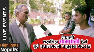 GHAMPANI New Nepali Movie  | Former Prime Minister BABURAM BHATTARAI Reaction @ QFX
