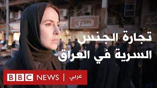 تجارة الجنس السرية في العراق