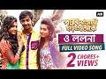 O Lolona Full Video Song Bonny Koushani Raj Chakraborty 2015