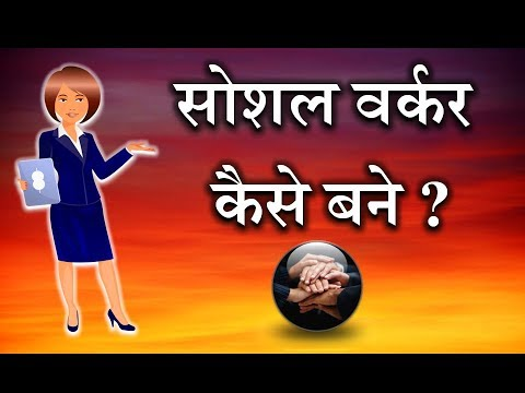 How to Become a Social Worker? – [Hindi] – Quick Support