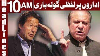 Nawaz Sharif Put Allegation on Court - Headlines 10 AM - 15 November 2017 - Express News