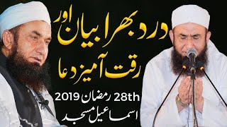 28th Ramadan | Latest | Molana Tariq Jameel Latest Bayan 3-06-2019 Part 3
