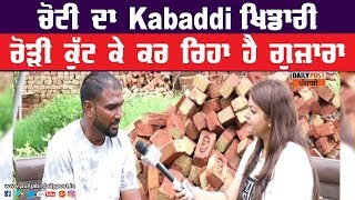 Best in Kabaddi Sukhman Chohla VS Masharaf Javed Janjua by