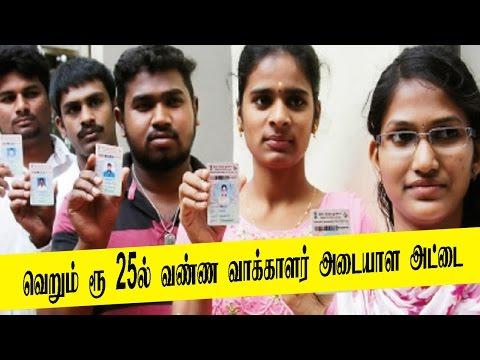வெறும் ரூ 25ல் வண்ண வாக்காளர் அட்டை | Get a new colour voter id card just at Rs 25