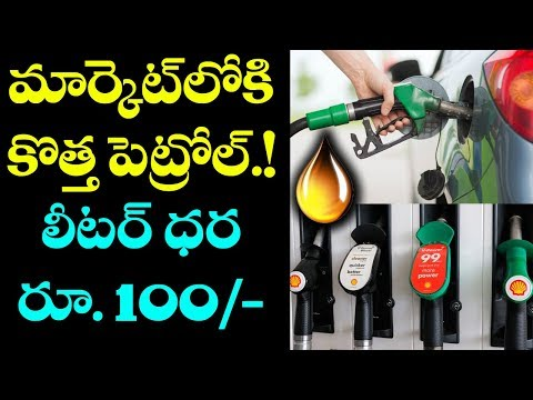 What? New Petrol Launched in the Market | High Octane Petrol at Just Rs. 100/- | VTube Telugu