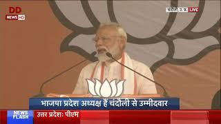 Pm Narendra Modi Addresses Election Rally In Chandauli, Uttar Pradesh