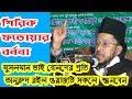 শিরিক ফতোয়ার বর্ননা   Maulana Abdul Rahman Razvi Video Waz 2018 আব্দুর রহমান রেজভীর মজার ওয়াজ