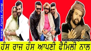 Hans Raj Hans | With Family | Wife | Son | Yuvraj Hans | Mother | Father | Songs | Movies