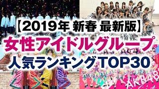 Download 女性アイドルグループ 人気ランキング TOP30【2019年新春 最新版】 Video