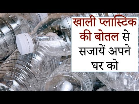 DIY Home Decor idea with Plastic Bottle I Best out of waste I Creative Diaries