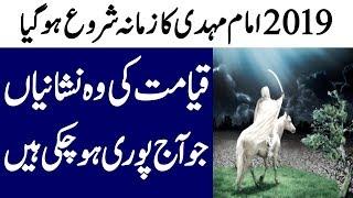 Qayamat Ki Nishani Jo Puri Ho Chuki II Imam Mehdi Ka Zahoor 2019