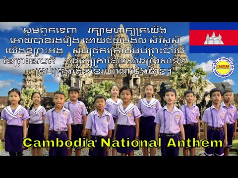 CAMBODIA NATIONAL ANTHEM WITH ENGLISH SUBS