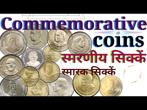 Commemorative Coins of India || Rs. 1, 5, 10 Rupee coins