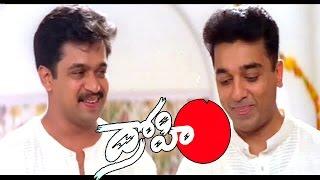Drohi Telugu Full Length Movie    Kamal Hassan, Action King Arjun    DVD Rip..