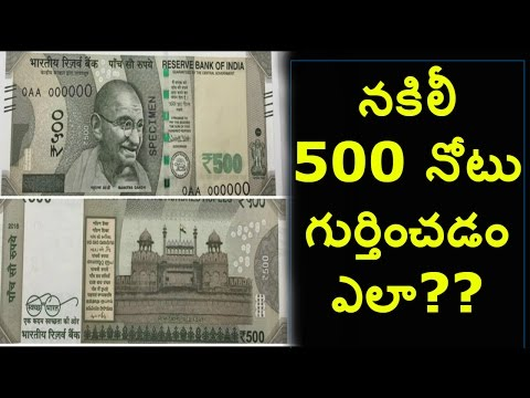 How to Identify Fake 500 Note | Hyderabad | HMTV