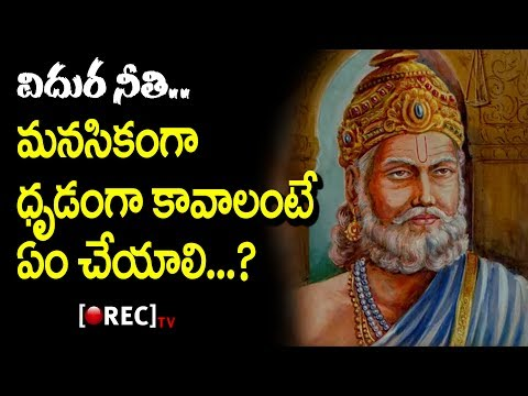 Vidura neethi in telugu l part 8 l How to become mentally strong l RECTVMYSTERY