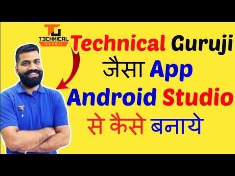 How to Create Android App like Technical Guruji In Hindi Part-1