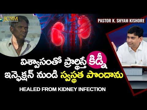 Mr. Daniel   Healed from Kidney infection - Telugu