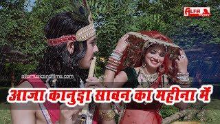 Superhit Krishna Bhajan 2019 | आजा कानुड़ा सावन का महीना में | Radha Krishna Song | Audio Song